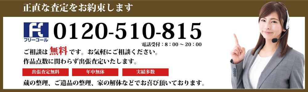 東京で骨董品お電話でのお申し込みはこちらから