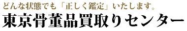 東京都内で骨董品高価買取り「東京骨董品買取りセンター」